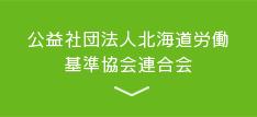 公益社団法人北海道労働基準協会連合会
