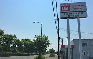 トヨタL&F札幌